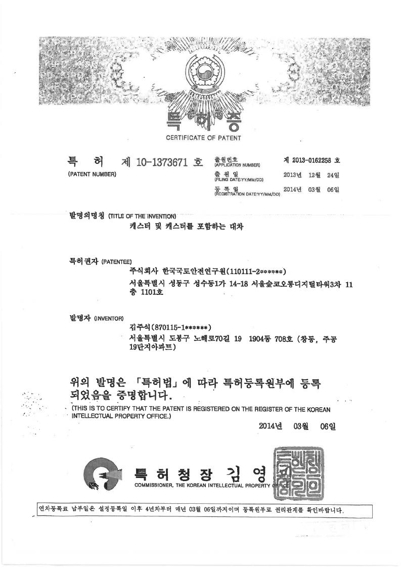 (주)한국국토안전연구원